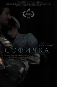 Смотреть кинофильм Софичка в HD качестве