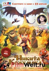 Смотреть кинофильм Никита Кожемяка онлайн бесплатно