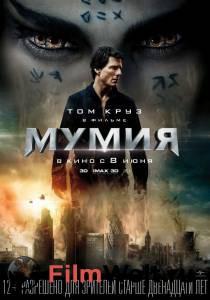 Смотреть фильм Мумия в HD качестве