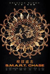 Шанхайский перевозчик в HD качестве