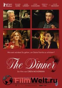 Посмотреть кино Ужин онлайн бесплатно