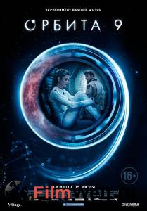 Посмотреть кинофильм Орбита9