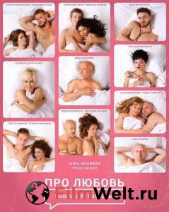Посмотреть фильм Про любовь. Только для взрослых в высоком качестве