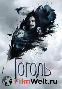 Смотреть видео Гоголь. Начало в HD качестве