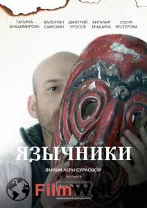 Посмотреть кинофильм Язычники онлайн бесплатно