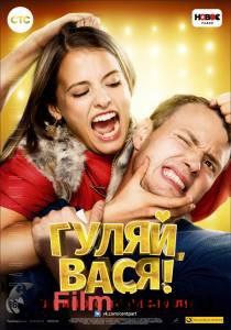Посмотреть  Гуляй, Вася! онлайн