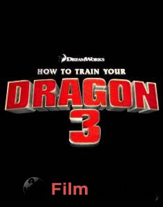 фильм Как приручить дракона3 в HD качестве
