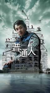 Смотреть фильм Иностранец онлайн бесплатно