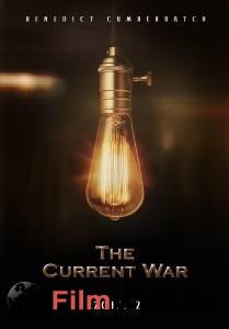 Смотреть кино Война токов 2017