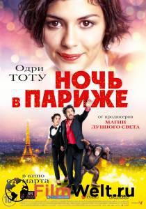 Глядеть смотреть фильм Невеста полная версия месяцев качестве примера