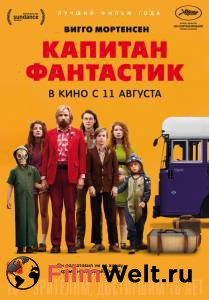 Фильм онлайн Капитан Фантастик - Captain Fantastic - 2016 бесплатно в HD
