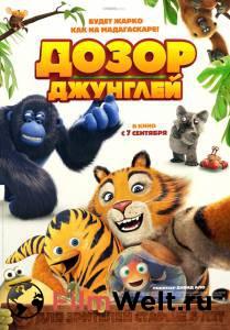 Смотреть кино Дозор джунглей онлайн бесплатно