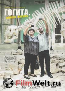 Смотреть фильм Гогита. Новая жизнь онлайн