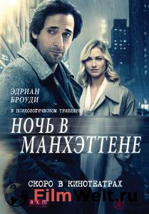 Журналист / Manhattan Night смотреть онлайн