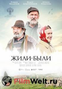 Посмотреть фильм Жили-были онлайн бесплатно