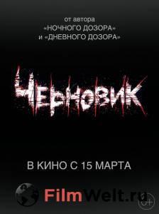 Посмотреть фильм Черновик бесплатно