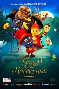 Посмотреть фильм Тайная жизнь насекомых в HD качестве