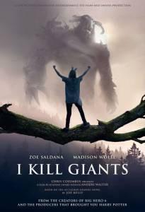 Посмотреть фильм Я сражаюсь с великанами бесплатно
