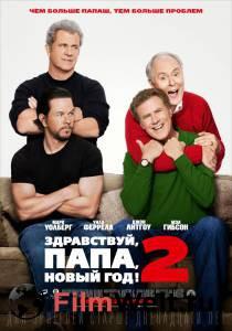 Смотреть кинофильм Здравствуй, папа, Новый год!2 в HD качестве