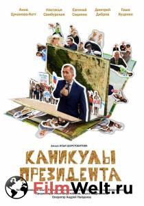 Посмотреть кино Каникулы президента онлайн
