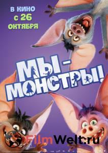 Посмотреть фильм Мы – монстры