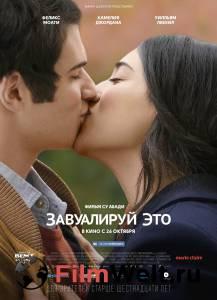 Смотреть фильм Завуалируй это онлайн бесплатно