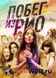 Посмотреть кино Побег из Рио