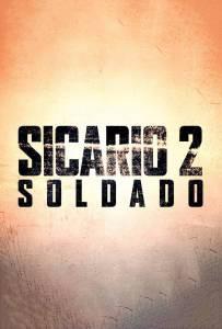 Посмотреть фильм Убийца 2. Против всех в HD качестве