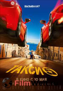 Посмотреть кино Такси5 в HD качестве