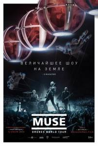 Смотреть Muse: Мировой тур Drones Muse: Drones World Tour онлайн без регистрации