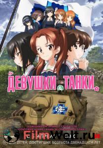 Девушки и танки в высоком качестве