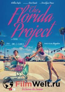Смотреть фильм Проект Флорида