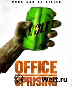 Смотреть кинофильм Офисный беспредел