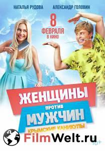 Посмотреть кино Женщины против мужчин: Крымские каникулы онлайн бесплатно