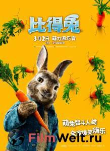 кинофильм Кролик Питер онлайн бесплатно