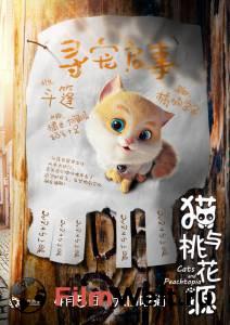 Смотреть кино Большой кошачий побег бесплатно