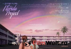 Онлайн кино Проект Флорида - The Florida Project