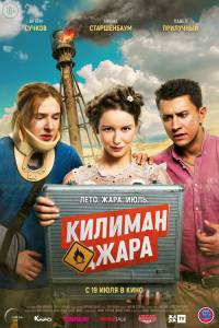 Смотреть кино Килиманджара онлайн