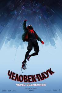 Посмотреть кинофильм Человек-паук: Через вселенные 2018 в HD качестве