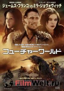 Смотреть кино Мир будущего в HD качестве