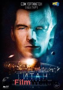 Посмотреть кино Титан в высоком качестве