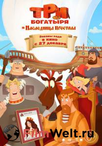 Смотреть кино Три богатыря и Наследница престола 2018 онлайн бесплатно
