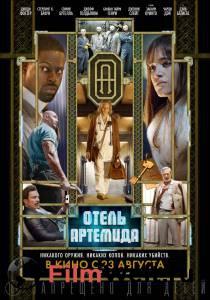 Смотреть кино Отель «Артемида» бесплатно