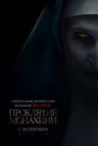 Посмотреть фильм Проклятие монахини онлайн бесплатно