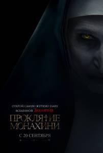 фильм Проклятие монахини в HD качестве