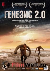 Смотреть кино Генезис 2.0 онлайн