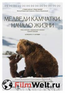 Посмотреть кино Медведи Камчатки. Начало жизни 2018 в HD качестве