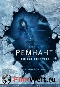 Посмотреть кино Ремнант: Всё ещё вижу тебя 2018 онлайн