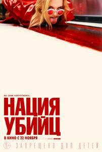 Смотреть кинофильм Нация убийц в HD качестве