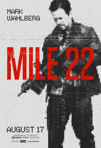 фильм 22 мили онлайн